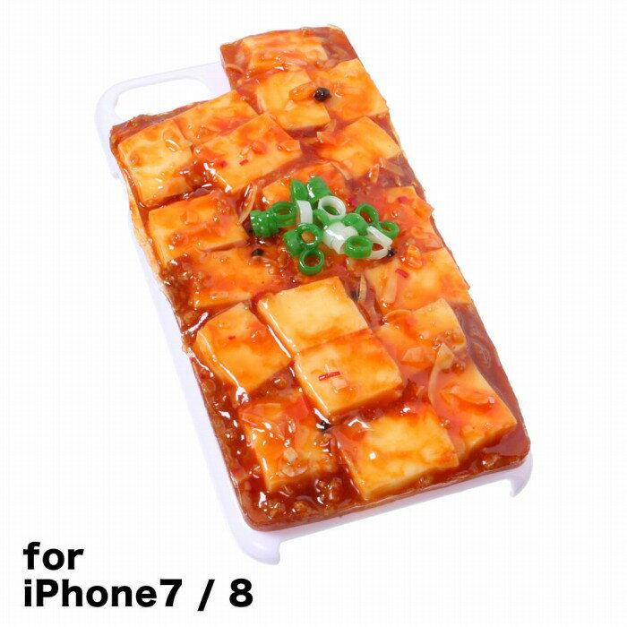 【メール便不可】食品サンプル屋さんのスマホケース(iPhone7&iPhone8:麻婆豆腐)食品サンプル 4.7 カバー 雑貨 食べ物 スマートフォン iPhone7 iPhone8 iphoneケース