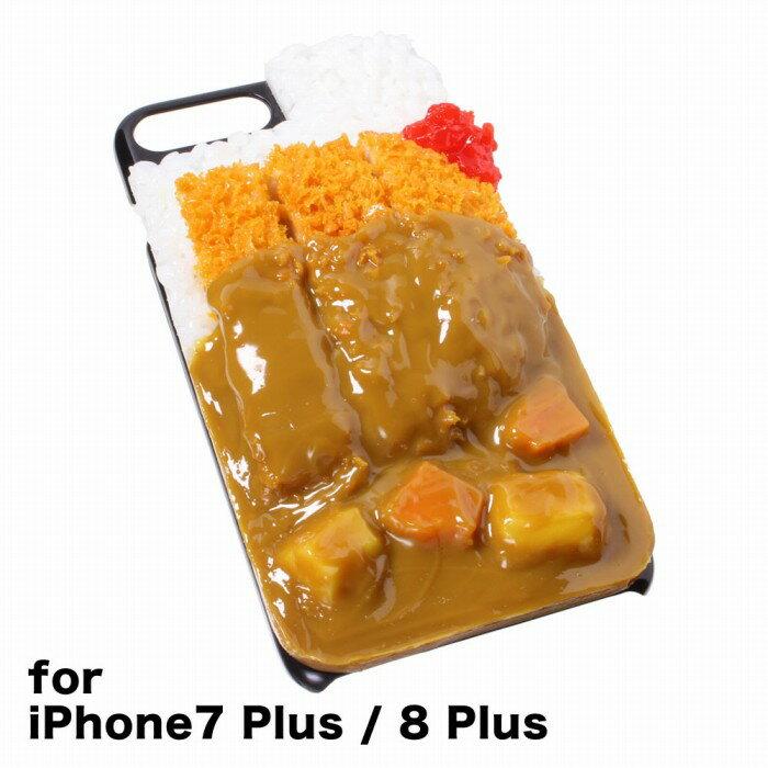【メール便不可】食品サンプル屋さんのスマホケース(iPhone7 Plus&iPhone8 Plus:カツカレー)食品サンプル 5.5 カバー 雑貨 食べ物 スマートフォン iPhone7 iPhone8 iphoneケース