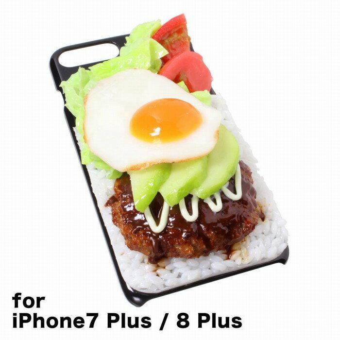【メール便不可】食品サンプル屋さんのスマホケース(iPhone7 Plus&iPhone8 Plus:ロコモコ)食品サンプル 5.5 カバー 雑貨 食べ物 スマートフォン iPhone7 iPhone8 iphoneケース