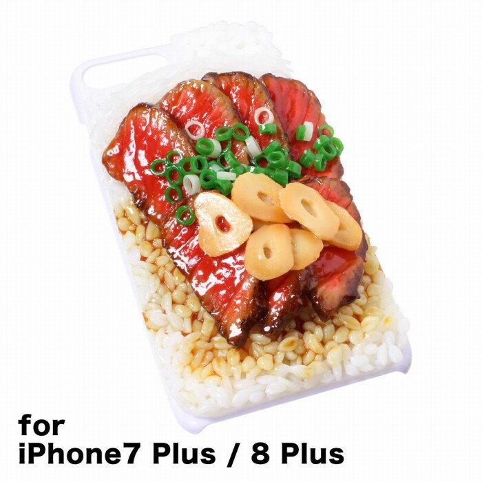 【メール便不可】食品サンプル屋さんのスマホケース(iPhone7 Plus&iPhone8 Plus:ステーキ丼)食品サンプル 5.5 カバー 雑貨 食べ物 スマートフォン iPhone7 iPhone8 iphoneケース