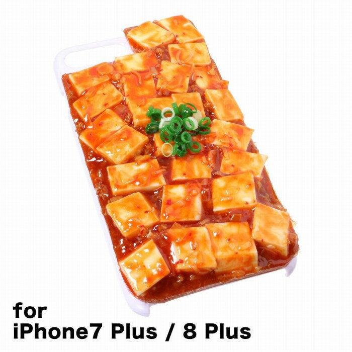 【メール便不可】食品サンプル屋さんのスマホケース(iPhone7 Plus&iPhone8 Plus:麻婆豆腐)食品サンプル 5.5 カバー 雑貨 食べ物 スマートフォン iPhone7 iPhone8 iphoneケース