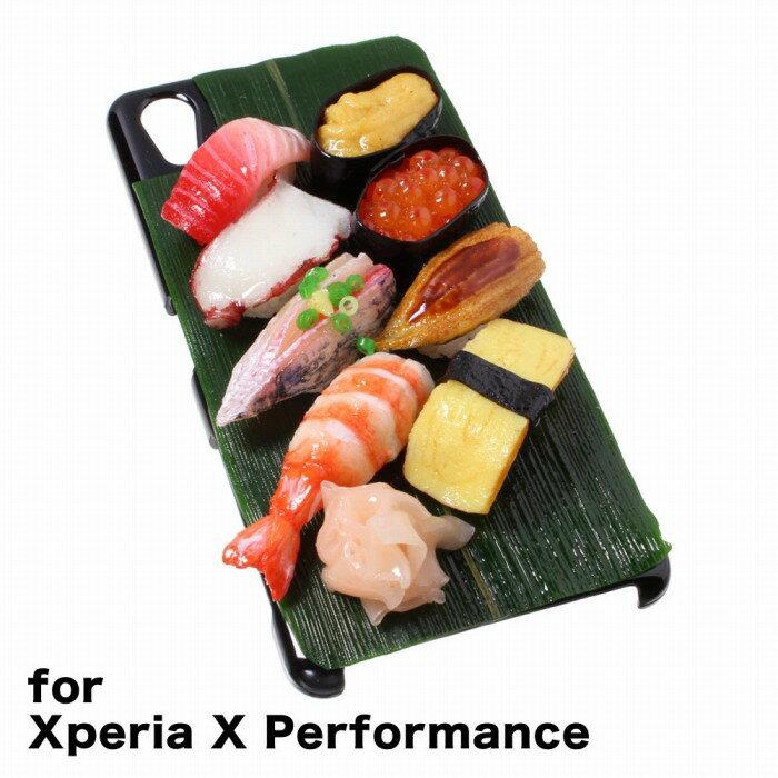 【メール便不可】食品サンプル屋さんのスマホケース(Xperia X Performance:特上寿司)食品サンプル SO-04H SOV33 502SO カバー 雑貨 食べ物 スマートフォン エクスペリア