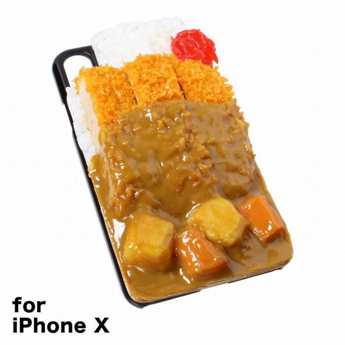【メール便不可】食品サンプル屋さんのスマホケース(iPhone X:カツカレー[ブラック])食品サンプル iPhone ケース カバー 雑貨 食べ物 スマートフォン