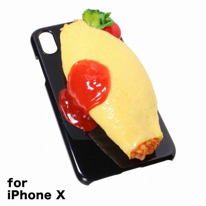 【メール便不可】食品サンプル屋さんのスマホケース(iPhone X:オムライス[ブラック])食品サンプル iPhone ケース カバー 雑貨 食べ物 スマートフォン