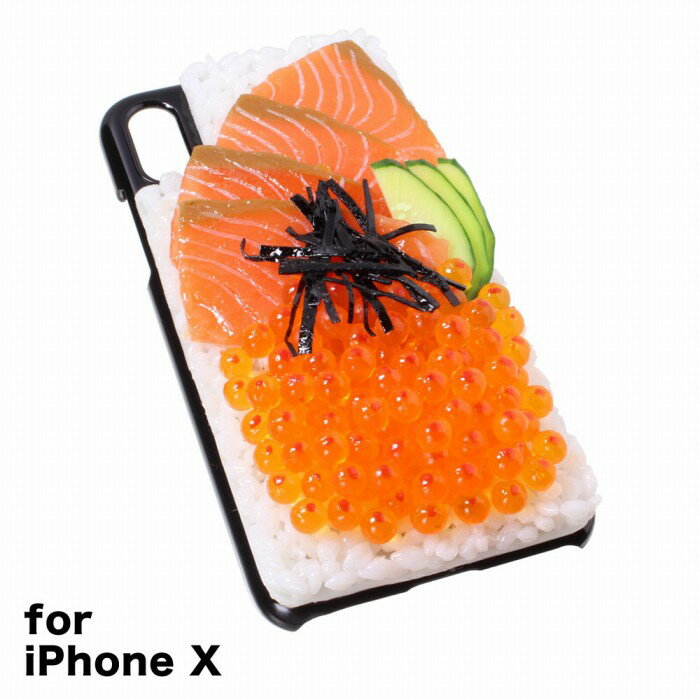 【メール便不可】食品サンプル屋さんのスマホケース(iPhone X:鮭イクラ丼[ブラック])食品サンプル iPhone ケース カバー 雑貨 食べ物 スマートフォン