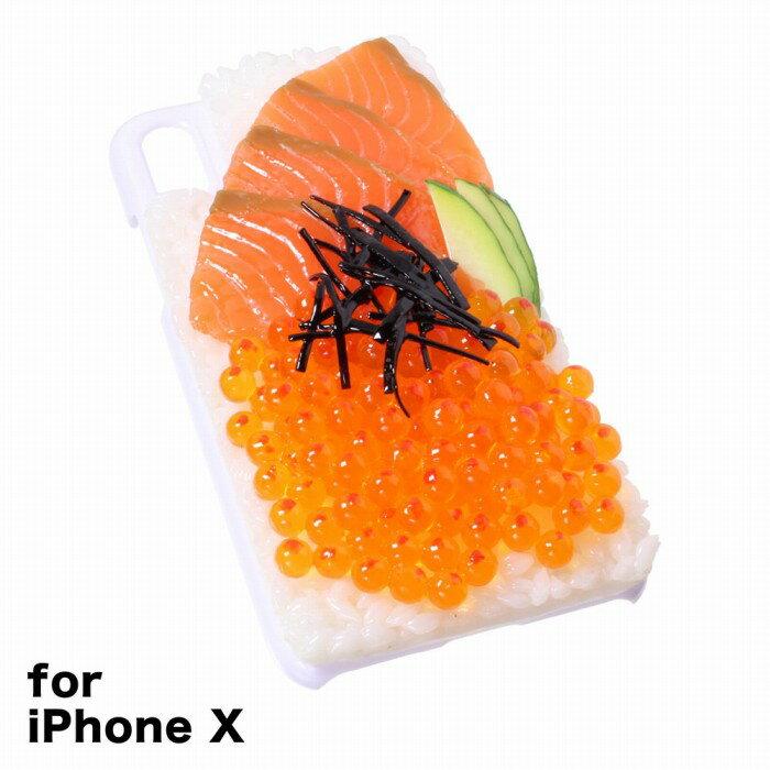 【メール便不可】食品サンプル屋さんのスマホケース(iPhone X:鮭イクラ丼[ホワイト])食品サンプル iPhone ケース カバー 雑貨 食べ物 スマートフォン
