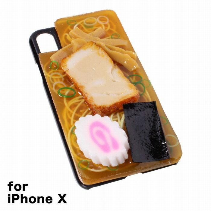 【メール便不可】食品サンプル屋さんのスマホケース(iPhone X:ラーメン[ブラック])食品サンプル iPhone ケース カバー 雑貨 食べ物 スマートフォン