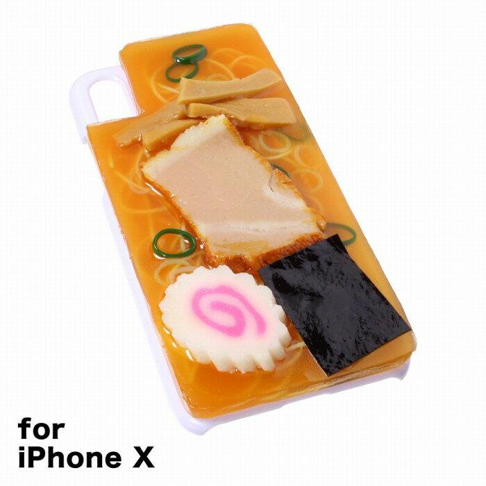 【メール便不可】食品サンプル屋さんのスマホケース(iPhone X:ラーメン[ホワイト])食品サンプル iPhone ケース カバー 雑貨 食べ物 スマートフォン