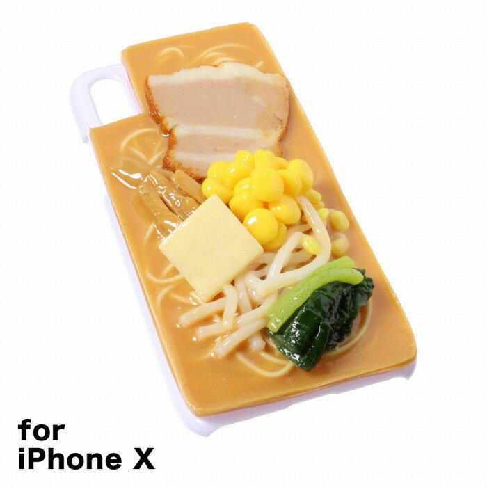 【メール便不可】食品サンプル屋さんのスマホケース(iPhone X:味噌ラーメン[ホワイト])食品サンプル iPhone ケース カバー 雑貨 食べ物 スマートフォン