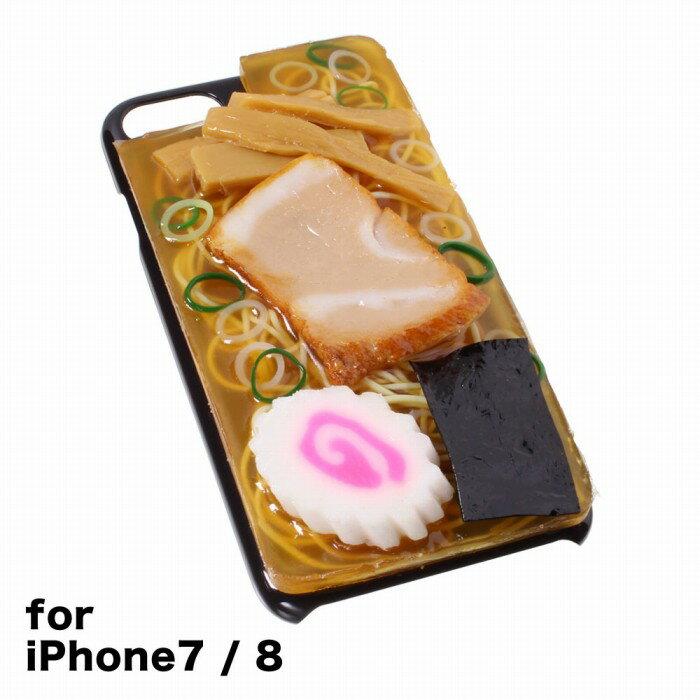 【メール便不可】食品サンプル屋さんのスマホケース(iPhone7&iPhone8:ラーメン)食品サンプル 4.7 カバー 雑貨 食べ物 スマートフォン iPhone7 iPhone8 iphoneケース