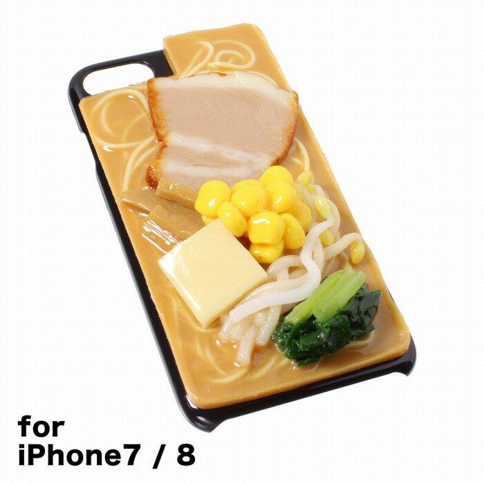 【メール便不可】食品サンプル屋さんのスマホケース(iPhone7&iPhone8:味噌ラーメン)食品サンプル 4.7 カバー 雑貨 食べ物 スマートフォン iPhone7 iPhone8 iphoneケース