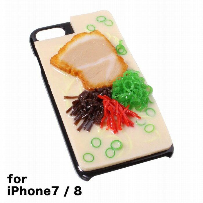 【メール便不可】食品サンプル屋さんのスマホケース(iPhone7&iPhone8:とんこつラーメン)食品サンプル 4.7 カバー 雑貨 食べ物 スマートフォン iPhone7 iPhone8 iphoneケース