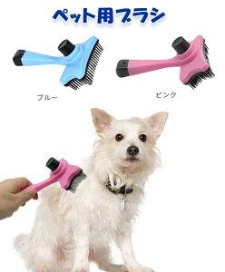 ペット用 グルーミング ブラシ ピンク ブルー ペット用グルーミングコーム 犬 猫 小動物 換毛期 抜け毛 マッサージ ペット グッズ 洗える