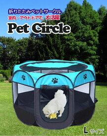ペット サークル ペットハウス ケージ サークル 折りたたみ式 室内 室外 プレイサークル 8角形 犬 猫 サークル ケージ 犬小屋 ペット用品 Lサイズ