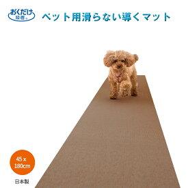 おくだけ吸着 ペット用 滑らない 導くマット 約4mm カーペット 防滑 滑り止め 撥水 洗える フローリング 傷防止 床暖房対応犬マット 日本製 45×180cm ズレない