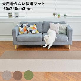 カーペット ペット用 床保護マット厚み約3mm 60×240cm おくだけ吸着 滑り止め 撥水 洗える フローリング 廊下 防音 防汚 傷防止 床暖房対応 日本製 犬 猫 薄くズレない