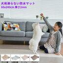 【送料無料】おくだけ吸着 拭けるペット用保護マット 防水 ペット 床マット 床 犬 猫 ペットマット カーペット 滑らな…