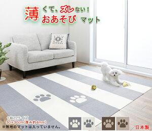 おくだけ吸着 ペット用 おあそび タイルマット 30x30cm 2枚入 撥水 床暖房対応 防滑 滑り止め 犬 猫 床保護 洗濯機 脱臼防止 おしゃれ