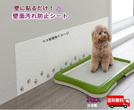 おくだけ吸着 壁面汚れ防止シート 3枚入 ペット用品 壁シート ゲージ トイレ 壁面 犬 グッズ 洗える 汚れ防止 シート 吸着マット サンコー 吸着壁汚れ防止シート 吸着シート 貼ってはがせる