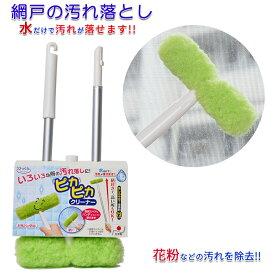 網戸掃除 ブラシ 72x18cm 網戸 クリーナー 洗い あみ戸 ホコリ取り お風呂 車 洗剤なし 水だけで 掃除 柄付き 日本製