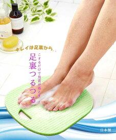 こするだけで角質を落とす サンコー 足裏つるつる フットブラシ 足洗い 足裏スッキリ かかと 角質 ガサガサ フットケア すべり止め加工 びっくり足裏つるつる ピンク グリーン
