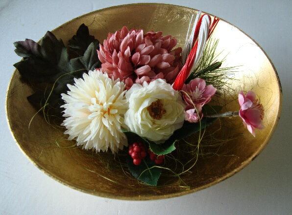 お正月・和風・アーテイフィシャルフラワー・フラワーアレンジ・松竹梅に菊、めでたい花揃え◆ゴールド椀