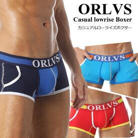 【ボクサー メンズ】[メール便対応]ORLVS カジュアルメローライズボクサー[Men's Casual Boxer lowrise][メンズ インナー 下着 男性用 メッシュ素材 ポケット ローライズ M L セクシー ワイルド 正規品]