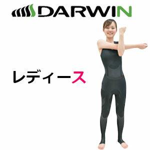 機能性アンダーウェアセパレートタイプ(下半身のみ)[DARWIN/ダーウィン][送料無料][ボディースーツ/筋肉スーツ/補正下着/女性用/レディース/ハイグレード/サポーター機能/全身サポート/サポーター進化論/姿勢サポート/通気性/肌に優しい素材]