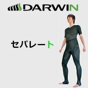 機能性アンダーウェアセパレートタイプ(下半身のみ)[DARWIN/ダーウィン][送料無料][ボディースーツ/筋肉スーツ/補正下着/男性用/メンズ/ハイグレード/サポーター機能/全身サポート/サポーター進化論/姿勢サポート/通気性/肌に優しい素材]