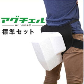 【作業用椅子】アグチェルセット[agchare-set][送料無料][身につける椅子 作業用補助椅子 疲労軽減 作業効率アップ ]