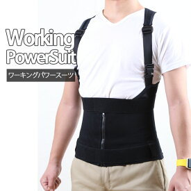 【作業アシストウェア】【送料無料】ワーキングパワースーツ[男女兼用 上部のみ単品 腰痛軽減 腰痛対策 作業補助 中腰作業アシスト 腰サポート メッシュ素材 製造元 日本製 ブラック ホワイト S M L LL 3L 4L 5L 6L]
