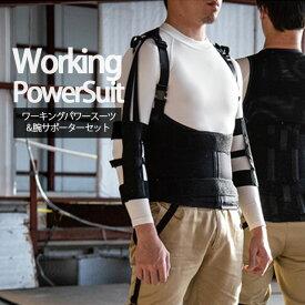 【作業アシストウェア】【送料無料】ワーキングパワースーツ&腕サポーターセット[自社工場で製作 日本製][男女兼用 腰痛軽減 腰痛対策 中腰作業アシスト 腰サポート 腕上下運動アシスト 腕サポート ブラック ホワイト S M L LL 3L 4L 5L 6L]