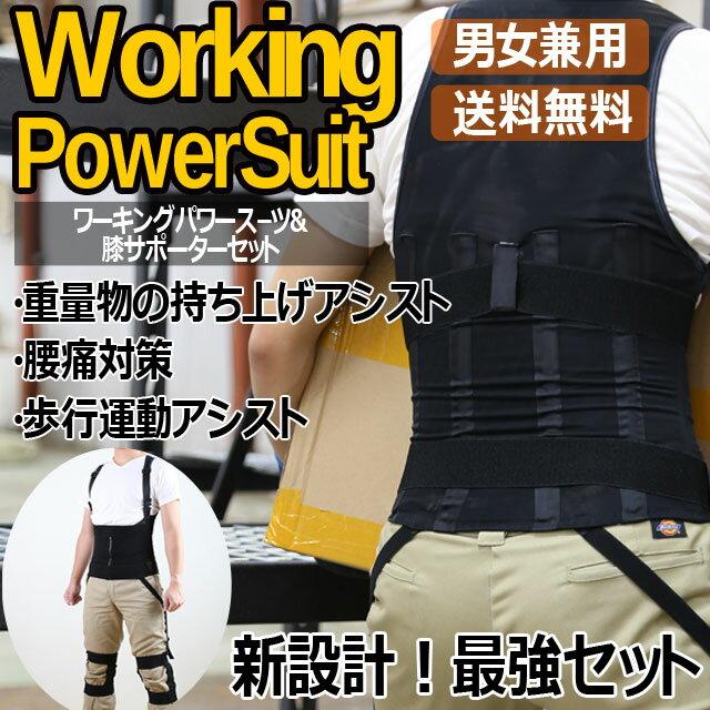 【作業アシストウェア】ワーキングパワースーツ&膝サポーターセット[working power suit KITORA キトラ][送料無料][男女兼用 ベスト 腰痛軽減 腰痛対策 中腰作業アシスト 腰サポート歩行運動アシスト 躓き防止 ブラック ホワイト S M L LL 3L 4L 5L 6L]