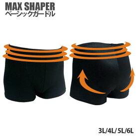 【補正下着 メンズ】[送料無料]MAX SHAPER ベーシックガードル【大きいサイズ】[kitora キトラ][マックスシェイパー メンズガードル 男性用 初心者用 おすすめ お試しアイテム 特価 腰補正 ヒップアップ 3L 4L 5L 6L 6色]