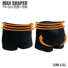 【補正下着 メンズ】[送料無料]MAX SHAPER ベーシックガードル[kitora キトラ][マックスシェイパー メンズガードル 矯正下着 男性用 Mens 初心者用 おすすめ お試しアイテム 特価 腰補正 ヒップアップ S M L LL 6色]