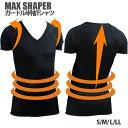 【補正下着 メンズ】[送料無料]MAX SHAPER 深VTシャツ[kitora キトラ][マックスシェイパー メンズガードル 矯正下着 …