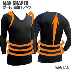 【補正下着 メンズ】[送料無料]MAX SHAPER 深V長袖Tシャツ[kitora キトラ][マックスシェイパー メンズガードル 矯正下着 男性用 Mens 最強補正 腰補正 姿勢補正 長袖 S M L LL 3色]