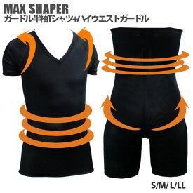 【補正下着 メンズ】[送料無料]MAX SHAPER 補正深VTシャツ&ハイウエストガードル上下セット[kitora キトラ][マックスシェイパー メンズガードル 補正下着 男性用 姿勢サポート 腰補正 ヒップアップ S M L LL 3色]