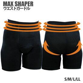 【補正下着 メンズ】[送料無料]MAX SHAPER メンズウエストガードル[kitora キトラ][マックスシェイパー メンズガードル 補正下着 矯正下着 男性用 Mens 最強補正 腰補正 ヒップアップ S M L LL ブラック ベージュ ホワイト]