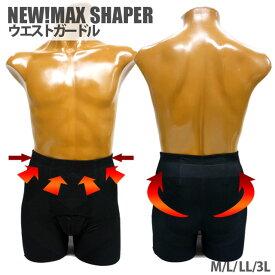 【補正下着 メンズ】[送料無料]NEW MAX SHAPER ウエストガードル[kitora キトラ][ニューマックスシェイパー][メンズガードル 矯正下着 男性用 Mens 最強補正 腰補正 ヒップアップ M L LL 3L ブラック ベージュ]