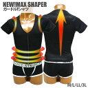 【補正下着 メンズ】[送料無料]NEW MAX SHAPER ガードルTシャツ[kitora キトラ][マックスシェイパー][メンズガードル …
