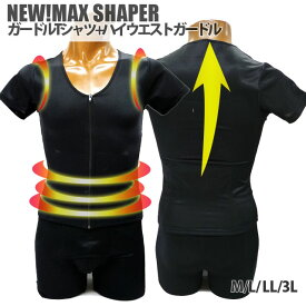 【補正下着 メンズ】[送料無料]NEW MAX SHAPER ガードルTシャツ+ハイウエストガードル上下セット[kitora キトラ][マックスシェイパー][メンズガードル 補正下着 男性用 Mens 腰補正 姿勢補正 半袖 M L LL 3L ブラック set]