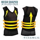 【補正下着 メンズ】[送料無料]MESH SHAPER ガードルスリーブレスシャツ メッシュシェイパー[kitora キトラ][S M L LL…