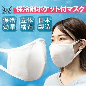 ICE DE MASK アイスデマスク(保冷剤4個付属)[保冷剤マスク 冷感マスク ひんやり 冷たい 熱中症対策 猛暑対策保冷剤 立体構造 水着素材 布 洗える 繰り返し使える 日本製 高品質 ホワイト グレー]