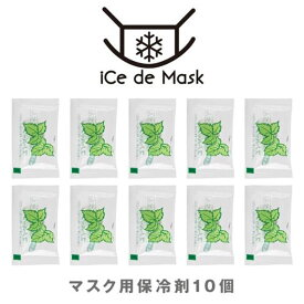 iCE de Mask 保冷剤10個入り[保冷剤 アイス マスク 冷感マスク ひんやり 冷たい 熱中症対策 猛暑対策 繰り返し使える 日本製 高品質 3柄]
