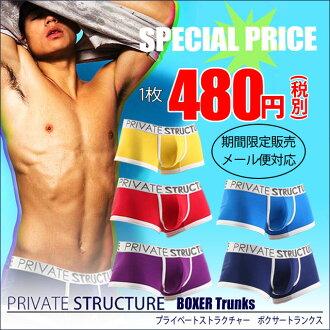 사각 팬티 [PRIVATE STRUCTURE 전용 구조] [남자/속옷/내복/남성용/로우 라이즈/7 색/M ~ LL/디자인 속옷/디자인 허리 고무/패션 속옷/심플/무지/스펙트럼/낙천 최저가]