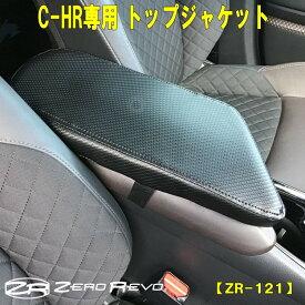 C-HR 専用 コンソール カバー トップジャケット ZEROREVO トヨタ カーボン ZR-121
