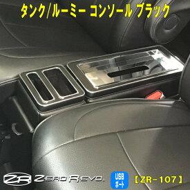 送料無料 タンク ルーミー トヨタ USBポート付 コンソール M900#型 M910#型 ZR-107 ZEROREVO TRINITY STYLE トリニティスタイル
