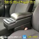 送料無料 プロボックス サクシード専用 アームレスト コンソール 160系 ガソリン車専用 トヨタ 収納 肘置き 小物入れ …