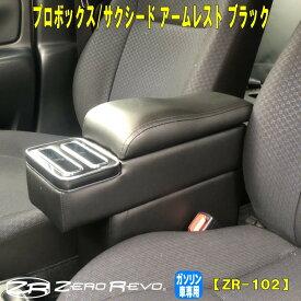 送料無料 プロボックス サクシード専用 アームレスト コンソール 160系 ガソリン車専用 トヨタ 収納 肘置き 小物入れ ゼロレボ ZR-102